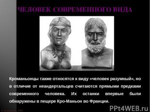 © Жадаев Д.Н., 2005 ЧЕЛОВЕК СОВРЕМЕННОГО ВИДА Кроманьонцы также относятся к виду