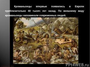 © Жадаев Д.Н., 2005 Кроманьонцы впервые появились в Европе приблизительно 40 тыс