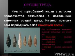 ОРУДИЯ ТРУДА Начало первобытной эпохи в истории человечества связывают с появлен
