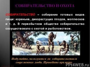 © Жадаев Д.Н., 2005 СОБИРАТЕЛЬСТВО И ОХОТА СОБИРАТЕЛЬСТВО – собирание готовых ви