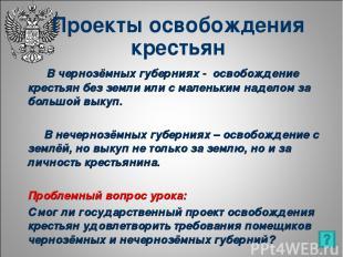 В чернозёмных губерниях - освобождение крестьян без земли или с маленьким надело