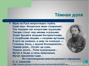 Тёмная доля Мрак на Руси непроглядно глубок. Край наш—бездонное море страданья!.