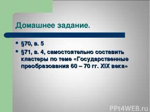 Домашнее задание. §70, в. 5 §71, в. 4, самостоятельно составить кластеры по теме