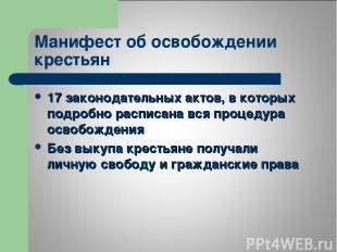 Манифест об освобождении крестьян 17 законодательных актов, в которых подробно р