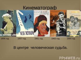 Кинематограф В центре человеческая судьба. 1963 год. 1964 год 1957 год. 1956 год