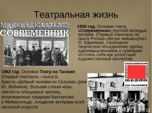 Театральная жизнь 1956 год. Основан театр «Современник» группой молодых актёров.