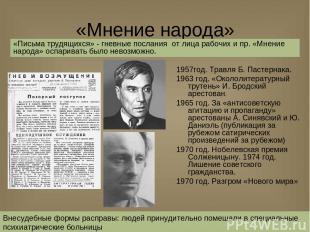 «Мнение народа» 1957год. Травля Б. Пастернака. 1963 год. «Окололитературный трут