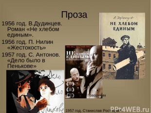 Проза 1956 год. В.Дудинцев. Роман «Не хлебом единым». 1956 год. П. Нилин «Жесток