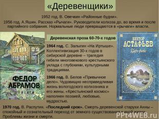1964 год. С. Залыгин «На Иртыше». Коллективизация 30-х годов в сибирской деревне