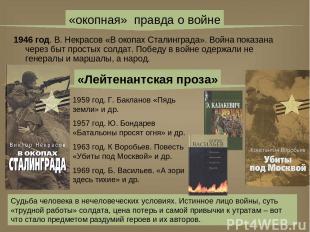 1946 год. В. Некрасов «В окопах Сталинграда». Война показана через быт простых с