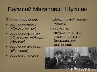 Василий Макарович Шукшин Жанры рассказов: рассказ-судьба («Охота жить») рассказ-