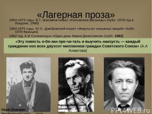 «Лагерная проза» 1954-1973 годы. В.Т. Шаламов пишет «Колымские рассказы» (публ.
