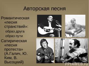 Авторская песня Романтическая «песня странствий»: образ друга образ пути Сатирич