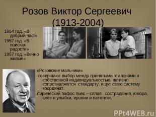 1954 год. «В добрый час!» 1957 год. «В поисках радости» 1957 год. «Вечно живые»