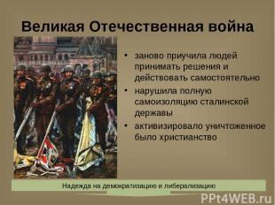 Великая Отечественная война заново приучила людей принимать решения и действоват