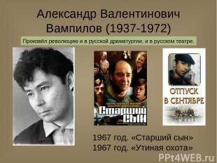 Александр Валентинович Вампилов (1937-1972) 1967 год. «Старший сын» 1967 год. «У