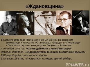 «Ждановщина» 14 августа 1946 года Постановление ЦК ВКП (б) по вопросам литератур