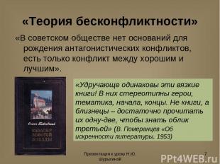Презентация к уроку Н.Ю. Шурыгиной * «Теория бесконфликтности» «В советском обще