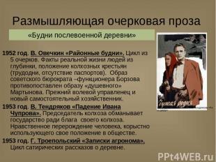 Размышляющая очерковая проза 1952 год. В. Овечкин «Районные будни». Цикл из 5 оч