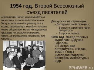 1954 год. Второй Всесоюзный съезд писателей Дискуссии на страницах «Литературной