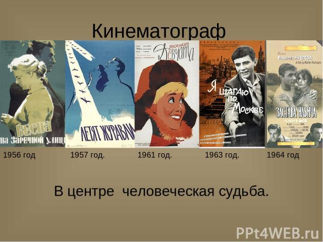 Кинематограф В центре человеческая судьба. 1963 год. 1964 год 1957 год. 1956 год 1961 год.