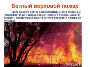 Беглый верховой пожар После каждого скачка распространение огня по кронам прекра