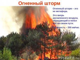 Огненный шторм Огненный шторм – это не метафора. Это вихрь раскаленного воздуха,