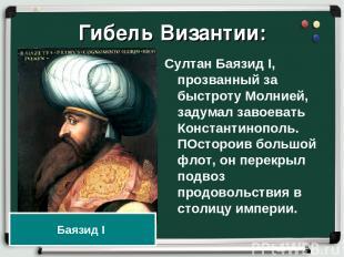 Гибель Византии: Султан Баязид I, прозванный за быстроту Молнией, задумал завоев