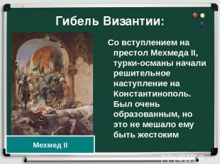 Гибель Византии: Со вступлением на престол Мехмеда II, турки-османы начали решит