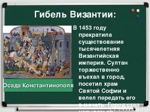 Гибель Византии: В 1453 году прекратила существование тысячелетняя Византийская