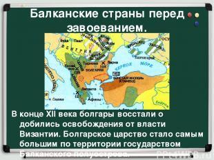 Балканские страны перед завоеванием. В конце XII века болгары восстали о добилис