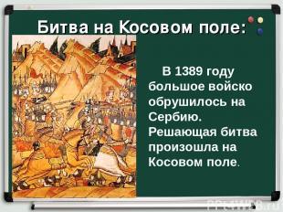 Битва на Косовом поле: В 1389 году большое войско обрушилось на Сербию. Решающая