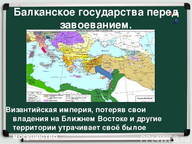 Балканское государства перед завоеванием. Византийская империя, потеряв свои владения на Ближнем Востоке и другие территории утрачивает своё былое могущество.