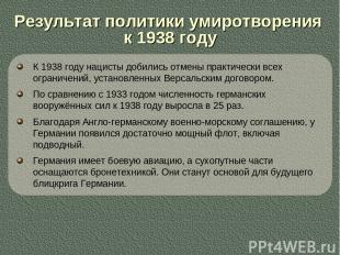 К 1938 году нацисты добились отмены практически всех ограничений, установленных