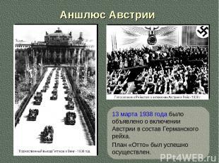 Аншлюс Австрии 13 марта 1938 года было объявлено о включении Австрии в состав Ге