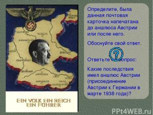 Определите, была данная почтовая карточка напечатана до аншлюса Австрии или посл