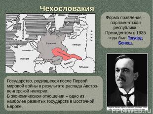 Чехословакия Форма правления – парламентская республика. Президентом с 1935 года
