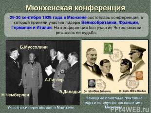 Мюнхенская конференция Участники переговоров в Мюнхене. Н.Чемберлен Б.Муссолини
