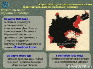 15 марта 1939 года - Германия оккупирует оставшуюся часть Чехословакии. Две обла