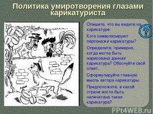 Политика умиротворения глазами карикатуриста Опишите, что вы видите на карикатур