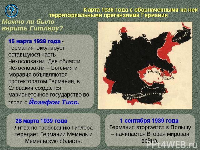 15 марта 1939 года - Германия оккупирует оставшуюся часть Чехословакии. Две области Чехословакии – Богемия и Моравия объявляются протекторатом Германии, в Словакии создается марионеточное государство во главе с Йозефом Тисо. Карта 1936 года с обозна…