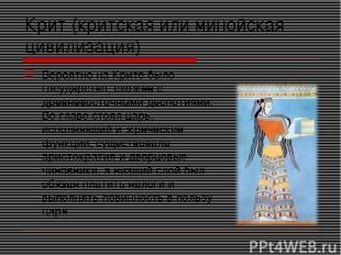 Крит (критская или минойская цивилизация) Вероятно на Крите было государство, сх