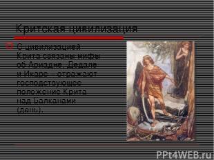 Критская цивилизация С цивилизацией Крита связаны мифы об Ариадне, Дедале и Икар
