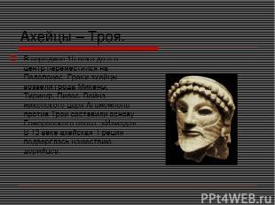 Ахейцы – Троя. В середине 15 века до н.э. центр переместился на Пелопонес. Греки