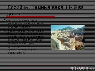 Дорийцы. Темные века 11- 9 вв до н.э. Дорийцы разрушили города. Находились на бо