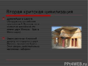 Вторая критская цивилизация Древнейшая в Европе. Обнаружена английским археолого