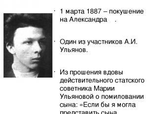 1 марта 1887 – покушение на Александра ΙΙΙ. Один из участников А.И. Ульянов. Из