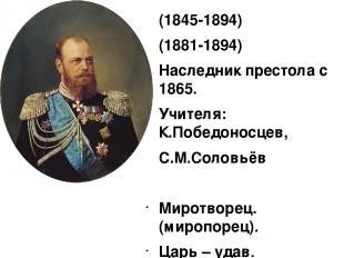 (1845-1894) (1881-1894) Наследник престола с 1865. Учителя: К.Победоносцев, С.М.