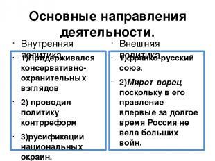 Основные направления деятельности. Внутренняя политика 1)Придерживался консерват