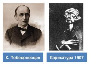 К. Победоносцев Карикатура 1907